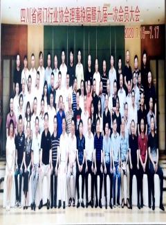 2020四川阀协理事换届暨九届一次会员大会